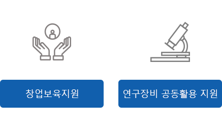 창업보육/연구장비