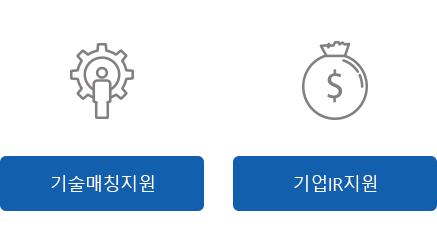 기술매칭/기업IR